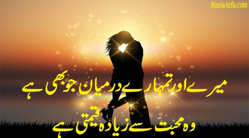 Poetry Love-Urdu love poetries-Romantic Poetry-Romantic Urdu Poetry