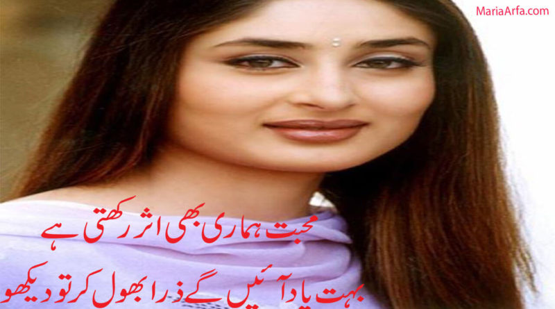 Poetry urdu best-Poetry urdu-Poetry urdu for friends-Poetry in urdu