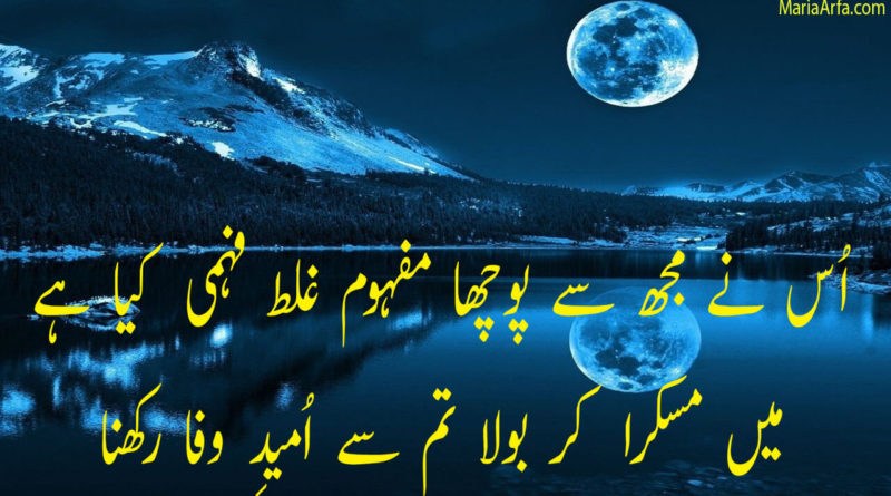 Poetry for teacher in Urdu-Best friend poetry in urdu-Poetry in urdu