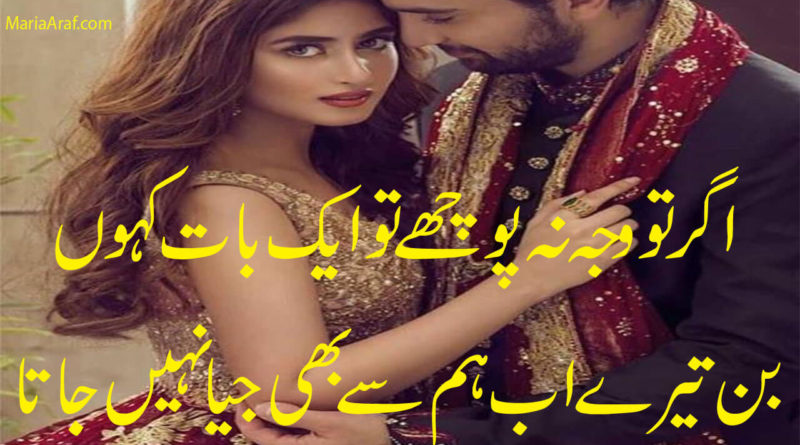 Best shayri for love-Romantic shayari-Kiss love shayari-Best love shayari
