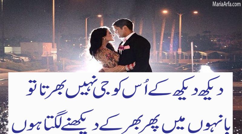 Romantic shayari in hindi-Romantic shayari-New love shayari