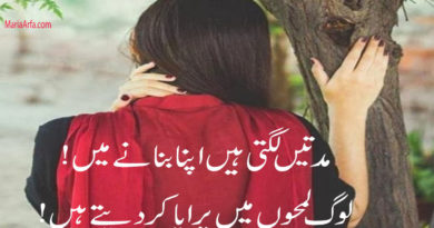 Urdu ashar-Best poetry in urdu-Poetry in urdu-Urdu shayari best