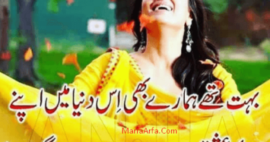 Sad Poetry in Urdu-Urdu Sad Poetry-Poetry Sad