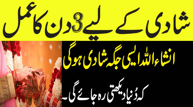 Jaldi Shadi Ka Wazifa-wazifa for marriage soon-shadi ka wazifa